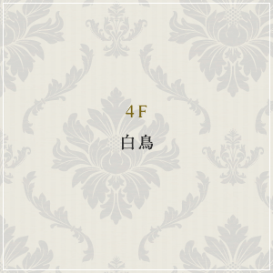 4F Hakuchou 白鳥
