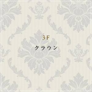 3F Crown クラウン