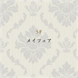 5F Mayfair メイフェア