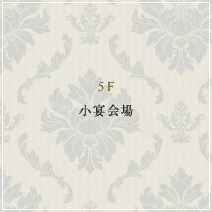 5F Shouen 小宴会場