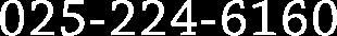 025-224-6160