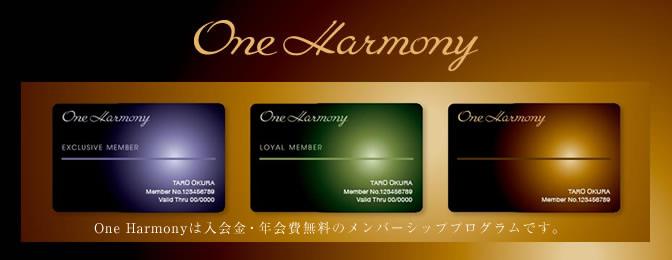 オークラ ニッコー ホテルズ 会員プログラム One Harmony