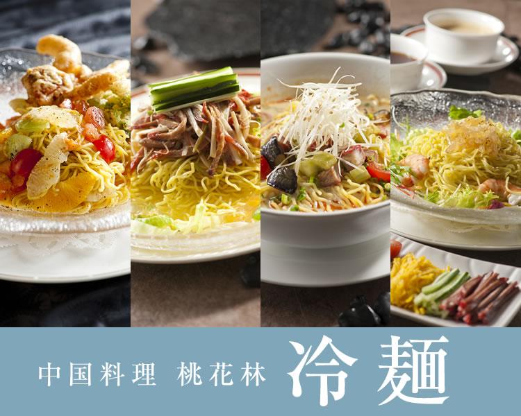 桃花林の冷麺
