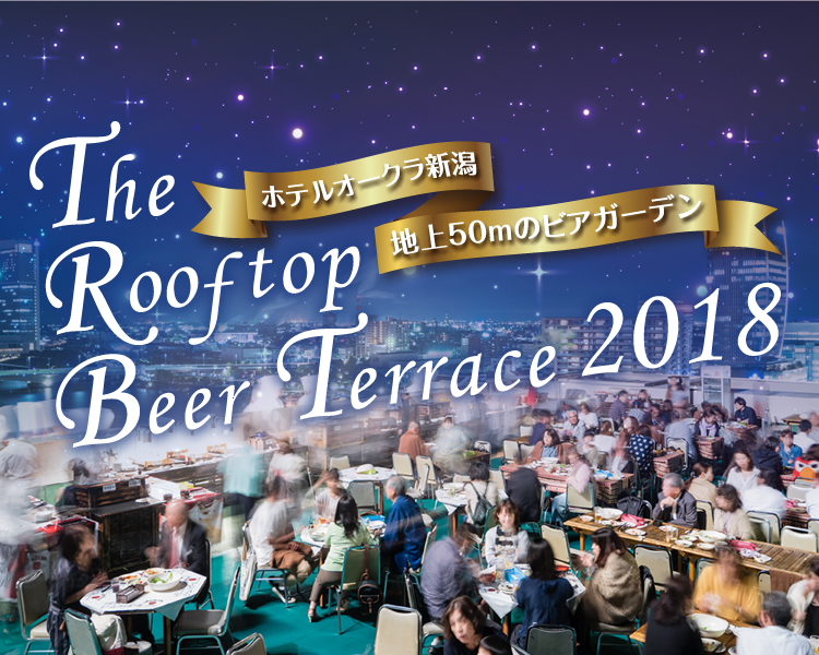 地上50mのビアガーデン「The Rooftop Beer Terrace 2018」