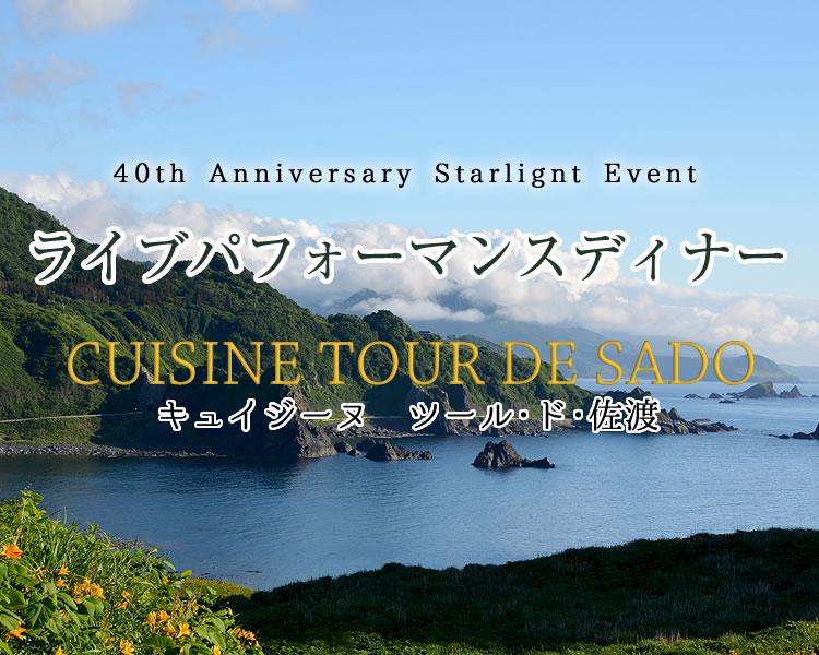 ライブパフォーマンスディナー Cuisine Tour de SADO