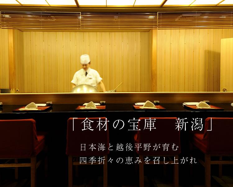 「食材の宝庫 新潟」 日本海と越後平野が育む四季折々の恵みを召し上がれ。
