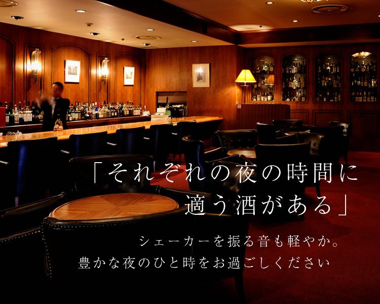 「それぞれの夜の時間に適う酒がある」 シェーカーを振る音も軽やか。豊かな夜のひと時をお過ごしください。