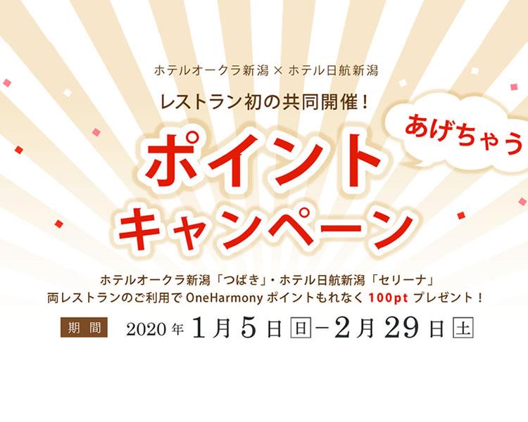 ホテルオークラ新潟×ホテル日航新潟 One Harmony ポイントあげちゃうキャンペーン
