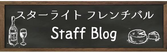 スターライトスタッフブログ