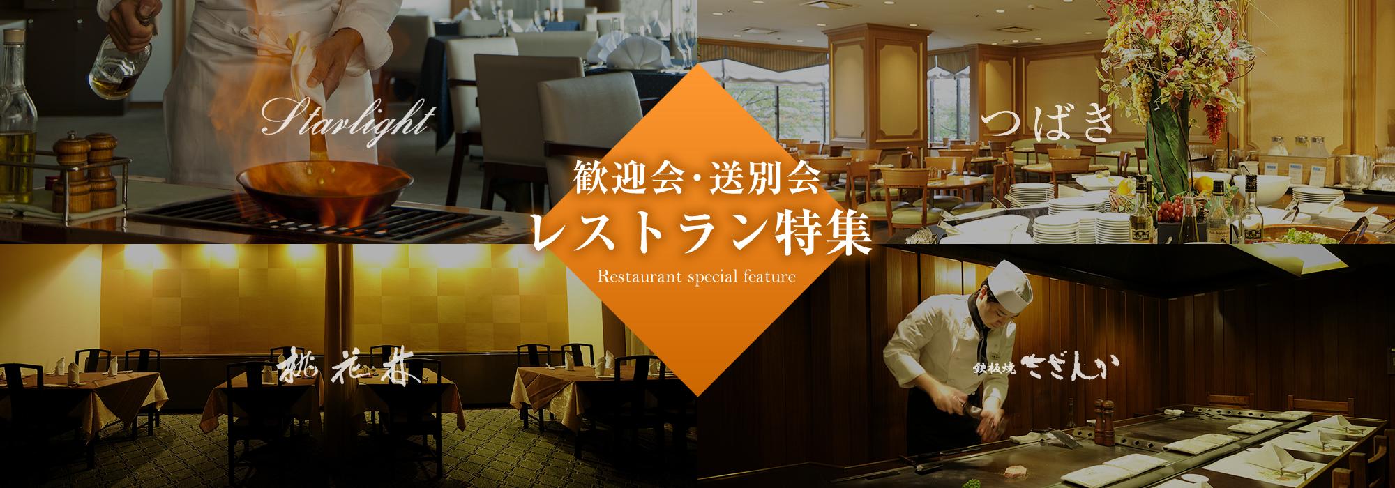歓迎会・送別会レストラン特集