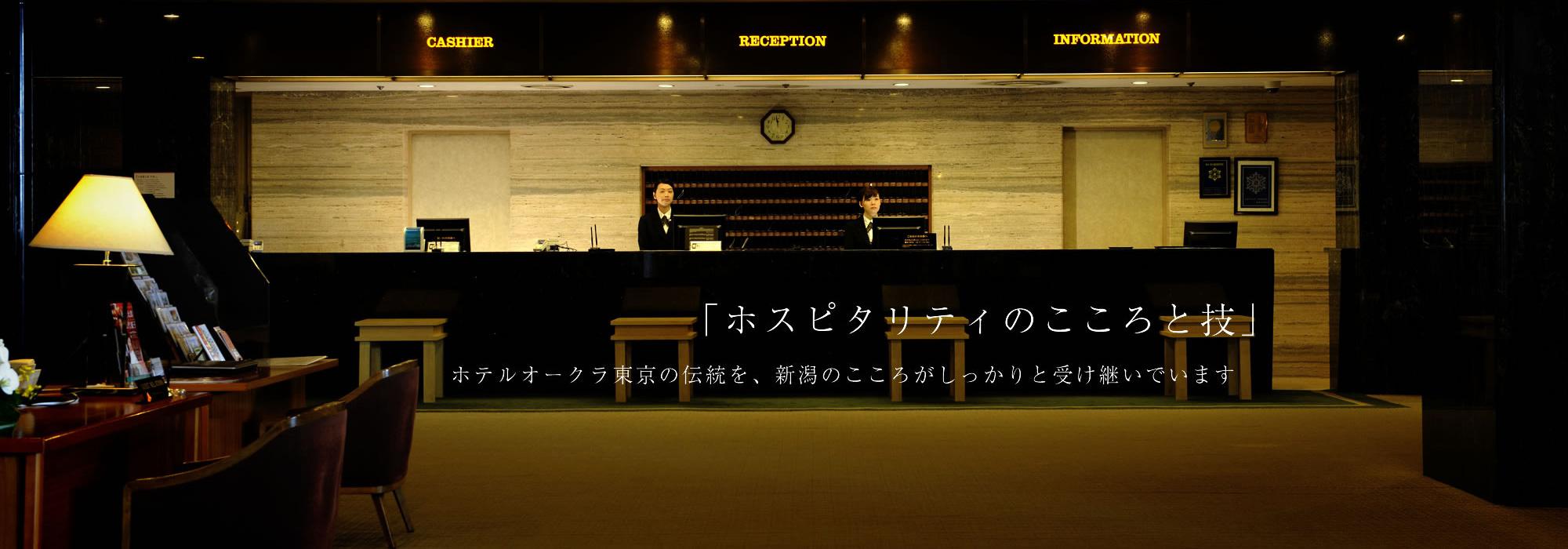 「ホスピタリティのこころと技」 ホテルオークラ東京の伝統を、新潟のこころがしっかりと受け継いでいます。
