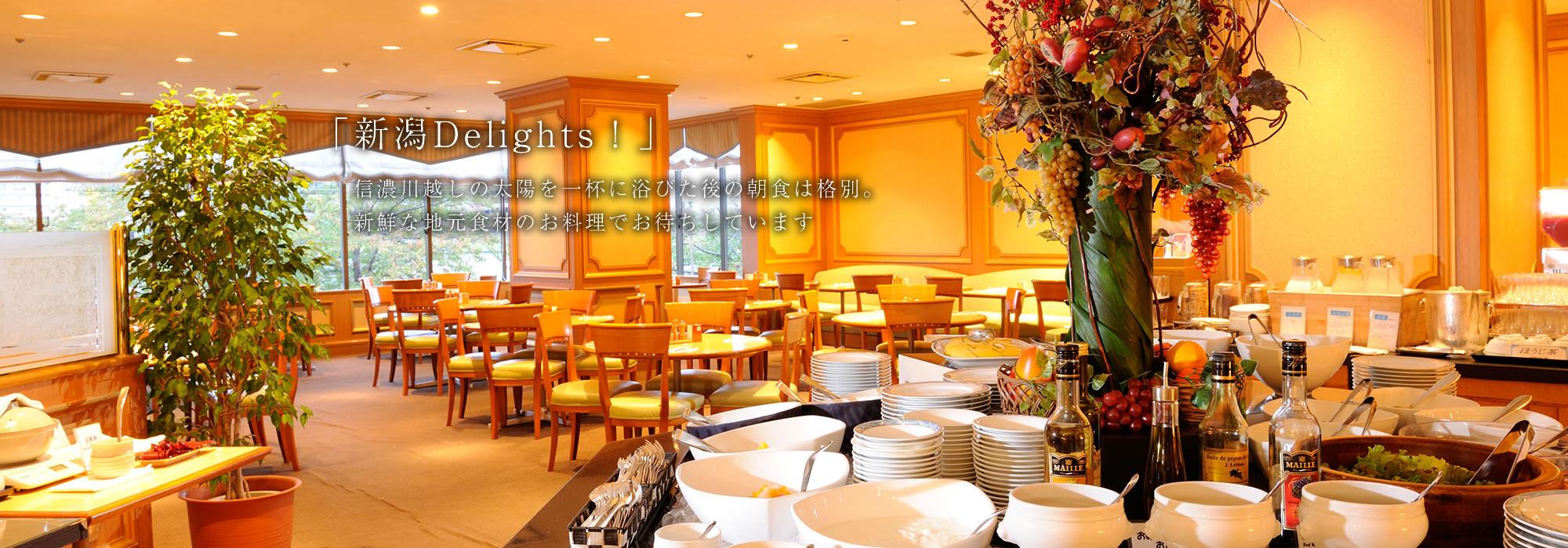 新潟Delights!信濃川越しの太陽を身体一杯に浴びた後の朝食は格別。地元食材をたくさん使ったご朝食でお待ちしています。