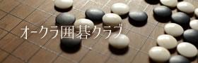 オークラ囲碁クラブ