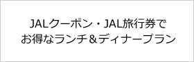 JALクーポン・JAL旅行券でお得なランチ&ディナープラン