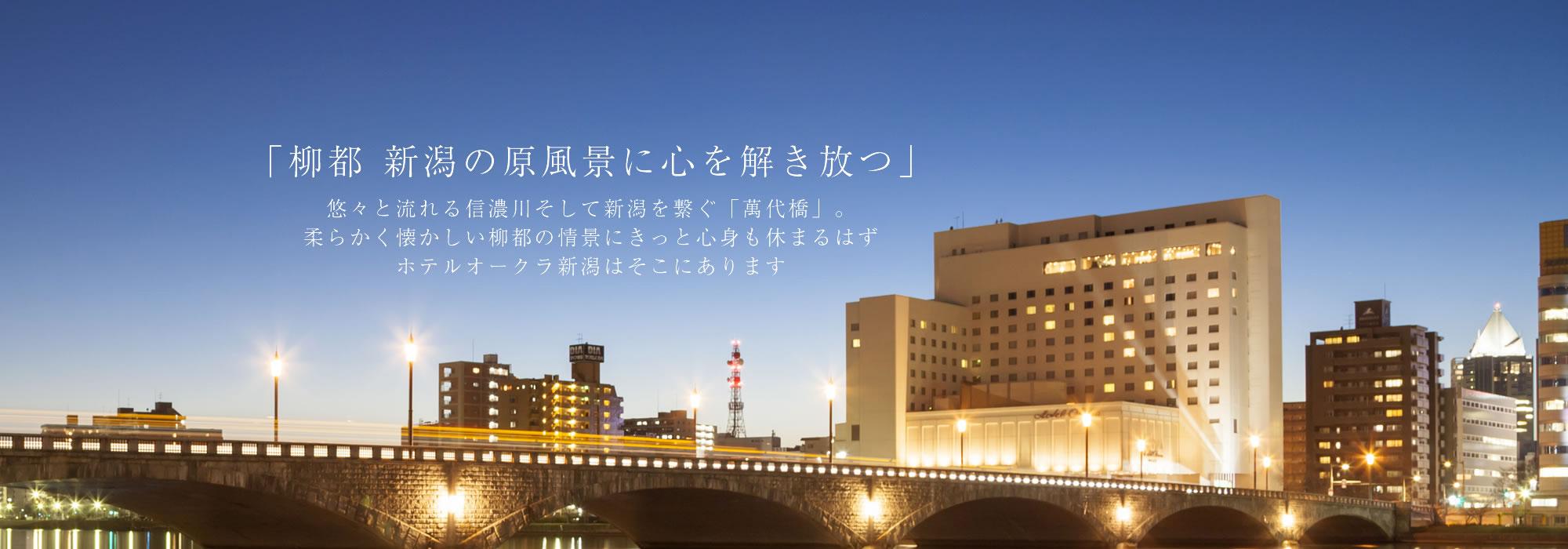 「柳都 新潟の原風景に心身を解き放つ」 悠々流れる信濃川、新潟の架け橋「萬代橋」 二つが創る柔らかくそして懐かしい柳都の情景にきっと心身も休まるはず ホテルオークラ新潟はそこにあります